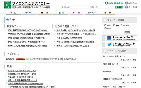 セミナー販売サイト(会員あり)